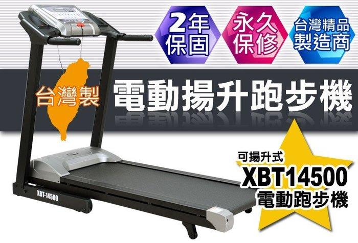 ◎免運【 X-BIKE晨昌】自動揚升電動跑步機 (再贈地墊) 台灣精品 XBT14500