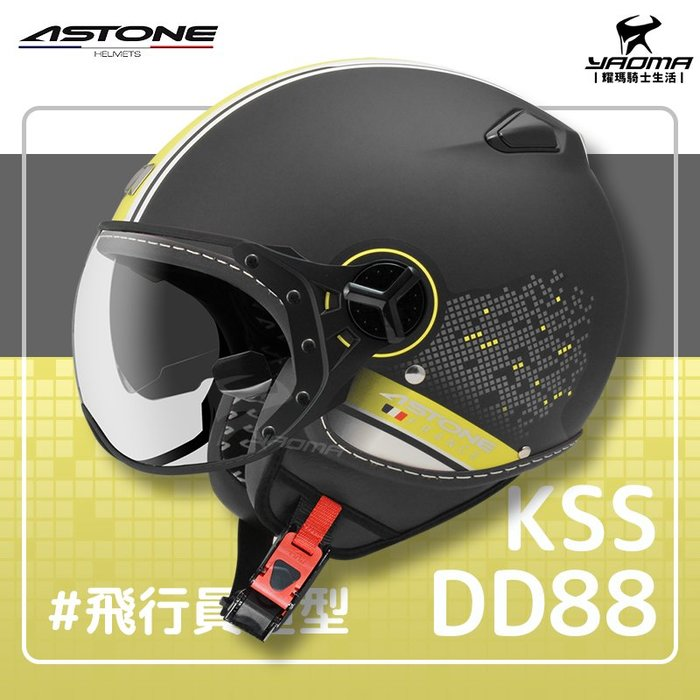免運贈好禮 ASTONE安全帽 KSS DD88 消光黑螢光紅 飛行員帽款 W鏡片 3/4罩 半罩帽 耀瑪騎士機車部品