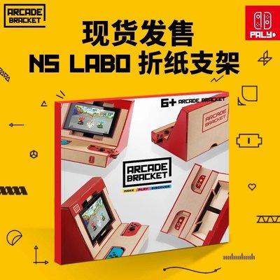 【光華商場-飛鴻數位】(現貨) Switch周邊 NS Labo 街機遊戲支架 DIY 折紙支架 Arcade