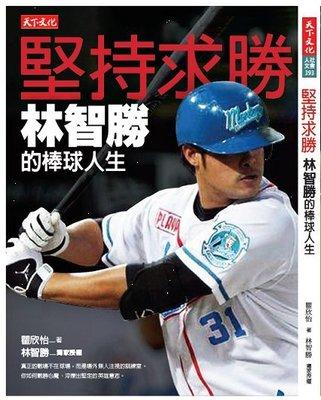 堅持求勝:林智勝的棒球人生