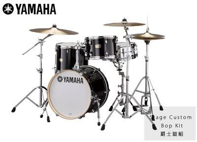 立昇樂器 Yamaha Stage Custom Bop Kit 2017 經典黑色 爵士鼓 SBP8F3 不含套鈸