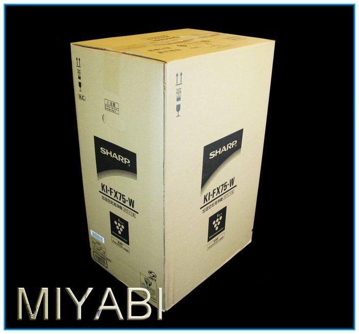 日本SHARP KI-FX55/KI-FX75/KI-FX100   頂級高濃度25000除菌離子空氣清淨機