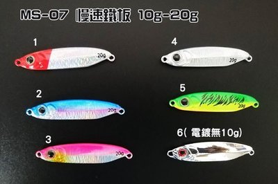 【 黑水 】MS07 慢速鐵板- 20g 微鐵 slow jigging鐵板..另有10g