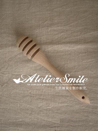[ Atelier Smile ] 鄉村雜貨 歐洲進口櫸木 烘焙廚房專用 一體成形蜂蜜攪拌棒 (現+預)