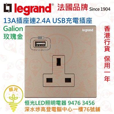 法國 Legrand 羅格朗 galion 玫瑰金 13A插座連一位 2.4A USB充電插座 實店經營 英文版 香港行貨 保用一年