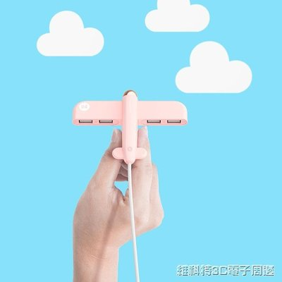 小飛機USB集線分線拓擴展器高速一拖四...
