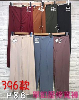 【Z0316-396】(現貨)單釦壓條寬褲