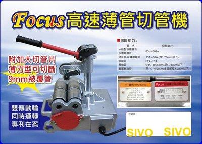 ☆SIVO電子商城☆台灣製造FOCUS 白鐵薄管銅管電線管高速切管機 白鐵 切管機 切斷機