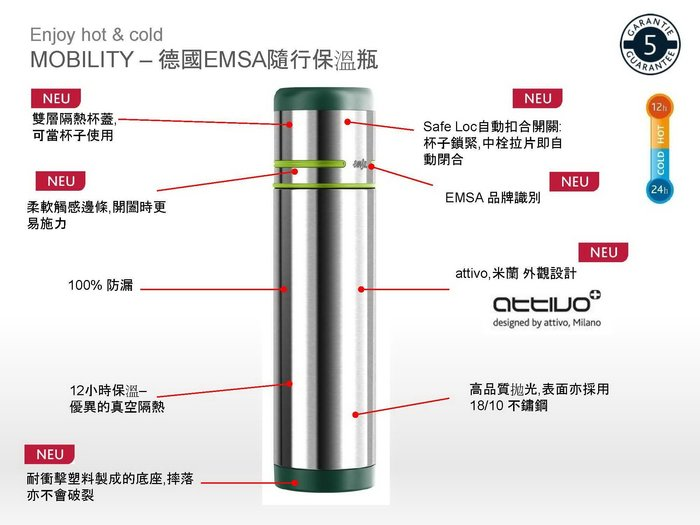 限期促銷-德國EMSA隨行保溫瓶316高級不鏽鋼-MOBILITY 700ml-512960/509238-豆花伯生活館