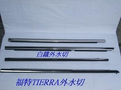 [重陽]福特TIERRA1999-2007年車門外水切4條$1600[白鐵]4門/5門LIFE通用