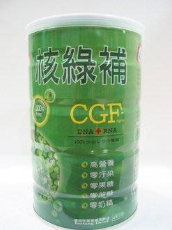 《小瓢蟲生機坊》核綠旺 - 核綠補 C.G.F 極品營養穀奶400公克/罐 沖泡類