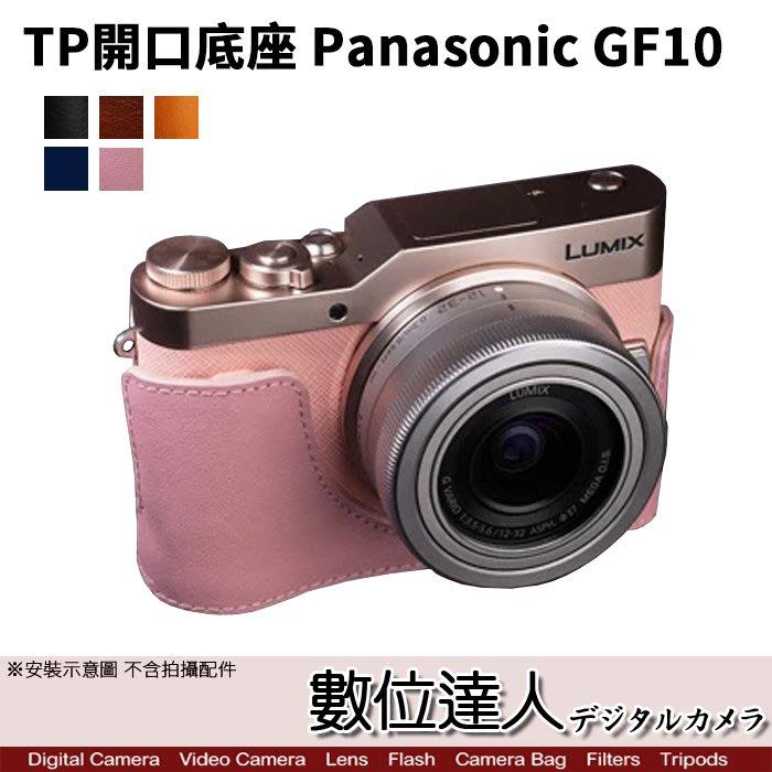 【數位達人】TP底座 手工真皮 Panasonic GF10 開底式 皮革 粉色 櫻花色 相機皮套 (mi81+手繩)