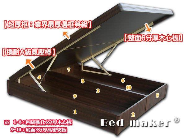 訂做6*7尺雙人加大加長厚框六分板掀床