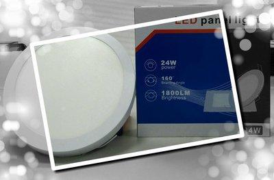 [ 綠能光世代LED ] 24W吸頂燈 白光 6000K / 黃光 3000K 【保固一年】