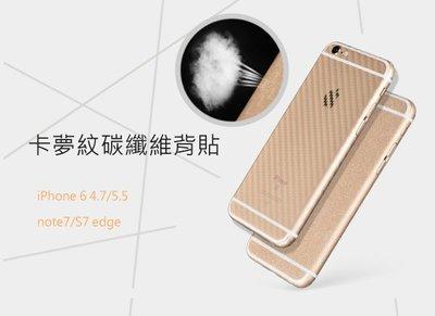 卡夢紋 碳纖維 背貼 iPhone 6 6s 7 8 plus iPhone x XS MAX XR S7 edge