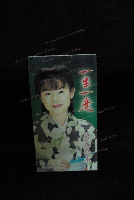 [Vintage演歌] 中古CD single,岩本公水,一生一度。