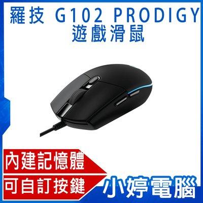 【小婷電腦*有線滑鼠】全新 羅技 G102 PRODIGY 遊戲滑鼠