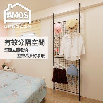 收納網架【TAW016】60*90頂天立地網片置物架 Amos