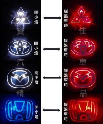 周年慶 LED 變色 車標 背光燈 LOGO發光 背光燈 (雙色.變色)(本田 豐田 馬自達 鈴木 三菱 福特)