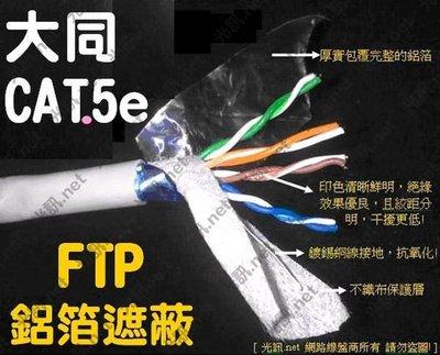 [強!  實測超越CAT.6 標準] 大同網路線 CAT.5e FTP STP 305米,鋁箔遮蔽 抗電磁波 鐵殼水晶頭