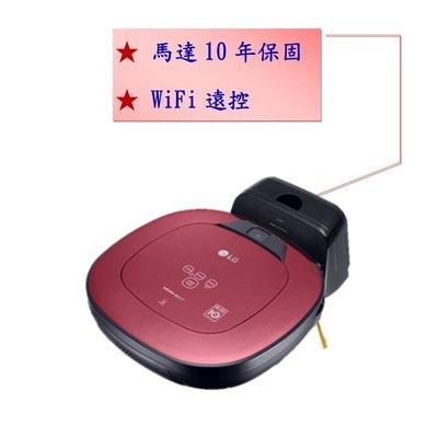 【微笑家電】實體店面《享折扣》LG 樂金 VR66713LVM  清潔機器人 (雙鏡頭) WiFi 版
