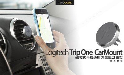 羅技 Logitech Trip One 磁吸式 冷氣口 風口 手機通用型 固定架 現貨 含稅 免運