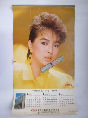 ///李仔糖明星錄*1987年月曆.潘迎紫.葉璦菱.張佩華.席曼寧共4張(s699)