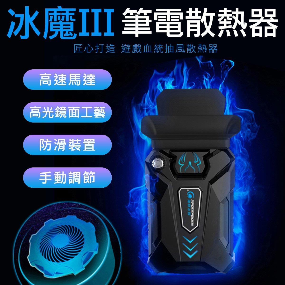 冰魔3 可調速 筆電抽風散熱器 電腦散熱 筆電散熱器 散熱架