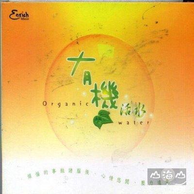 【出清價】有機活水 Organic Water---EN20061