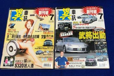 【兩手書坊X2】異車訊(創刊號)2004.7_2本合售