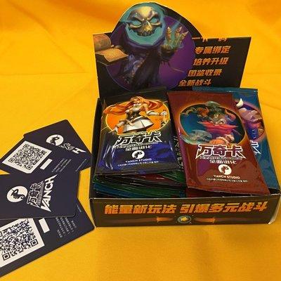 ar卡對戰萬奇卡-一盒五十張