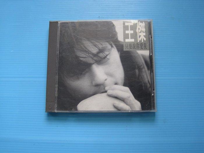 早期首版 王傑-只要說你愛我 附歌詞.鋼印 片況良好 圖片內容為實物