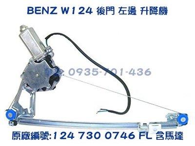 【奎鑫汽車精品】 BENZ W124 後門 升降機 電動窗 含馬達 台製 全新 95~03 [有分左右,單邊價]