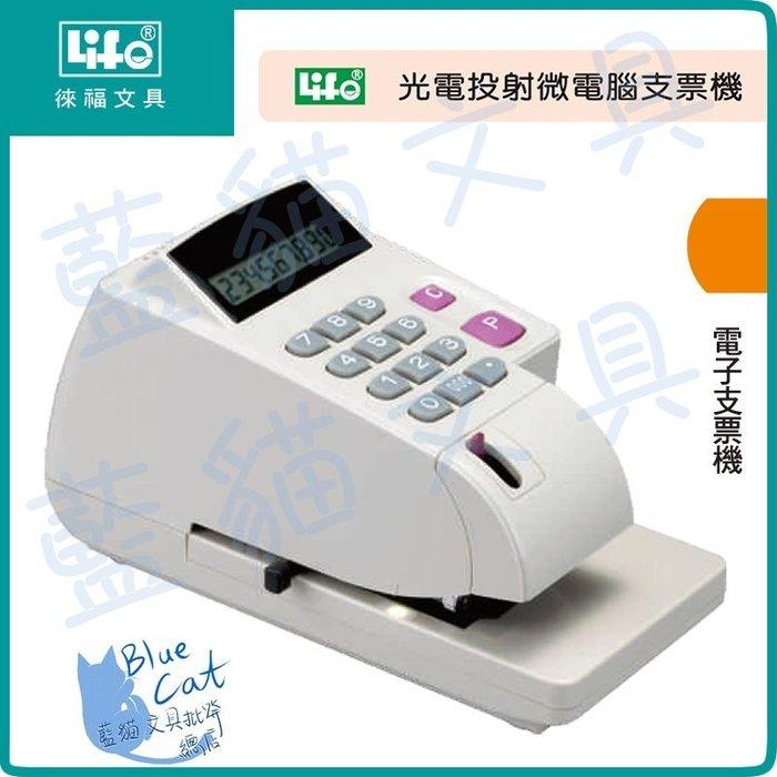 【不可超商取貨】橫式支票【BC18007】LC-800 光電投射微電腦支票機(手動夾紙)《徠福LIFE》【藍貓】