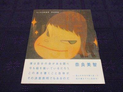 【三米藝術二手書店】《THE LITTLE STAR DWELLER》ちいさな星通信:奈良美智 (日文版)