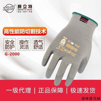 勞保防護 賽立特INXS B-2000防切割手套