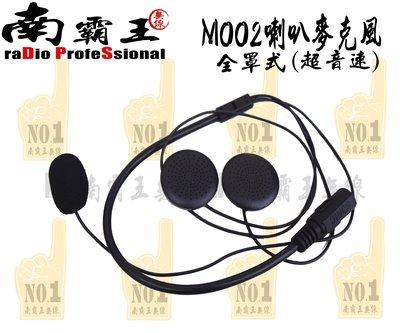 ~No.1南霸王 無線~M002 超音速 喇叭麥克風 全罩式 MT-2A(S)(K)配件