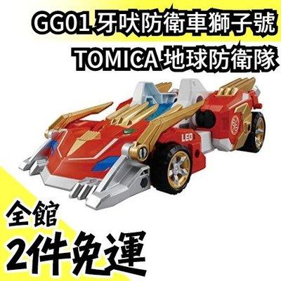 日本 【GG01 牙吠防衛車獅子號】日版 TOMICA 友情合體 Earth Granner 地球防衛隊 變形 機器【水貨碼頭】