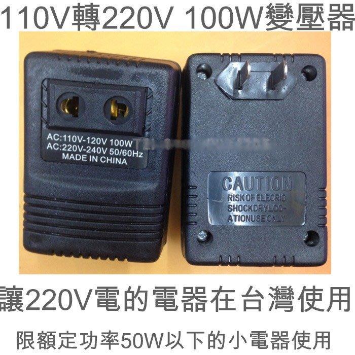 5Cgo【批發】現貨附發票 110V轉220V 100W變壓器電壓轉換器小功率電器大陸淘寶220V電在台灣使用轉接插頭