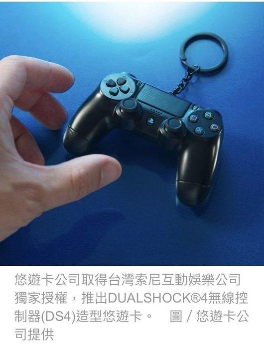 平價王 7-11 代購 PS4 悠遊卡 PS4 手把搖桿造型悠遊卡 --代購599元-- 2021/8/1號準時寄出