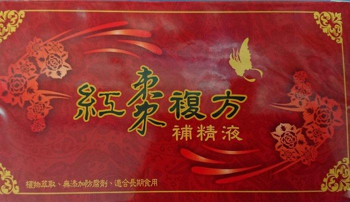 紅棗複方補精液10瓶裝/合法台灣代理商
