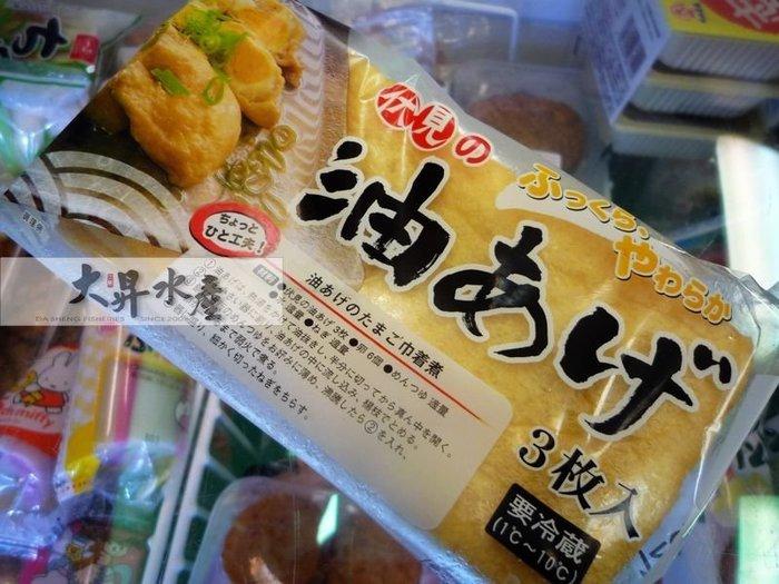 【大昇水產】**冬令火鍋新品強推**日本原裝進口油豆腐3入/包