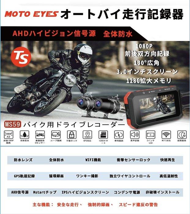 行車達人 MOTO EYES MS59 【送128G】雙鏡雙錄/機車行車記錄器/防水/TS碼流/STARVIS/GPS