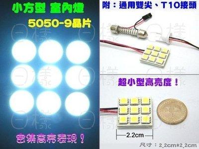 《日樣》超亮 5050 9晶SMD(2...