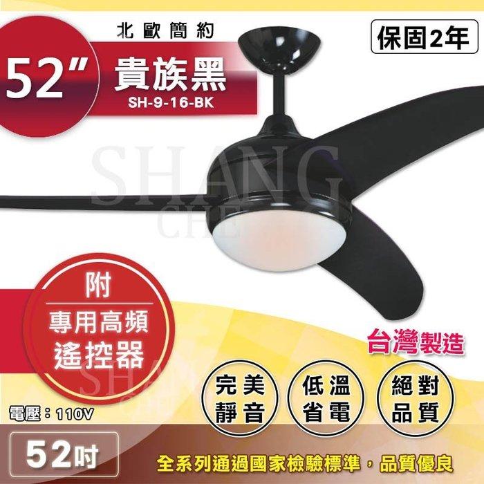 【尚成百貨】強風吊扇【52吋】吊扇+吊扇燈+遙控器 SH-9-16-BK 黑色3葉 保固兩年 全機台灣製造
