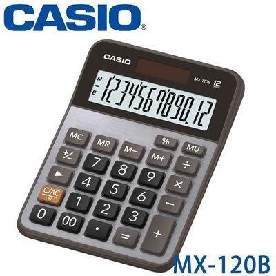 CASIO 卡西歐  商務計算機 金屬面板 MX-120B 有保固