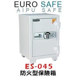 【皓翔金庫保險箱館】EURO SAFE防火型電子密碼保險箱 ES-045