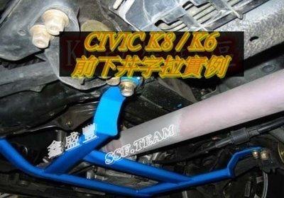 鑫盛豐【HONDA CIVIC K8 / K6 EG EK專用 強化型鋁合金前下井字四點式拉桿】