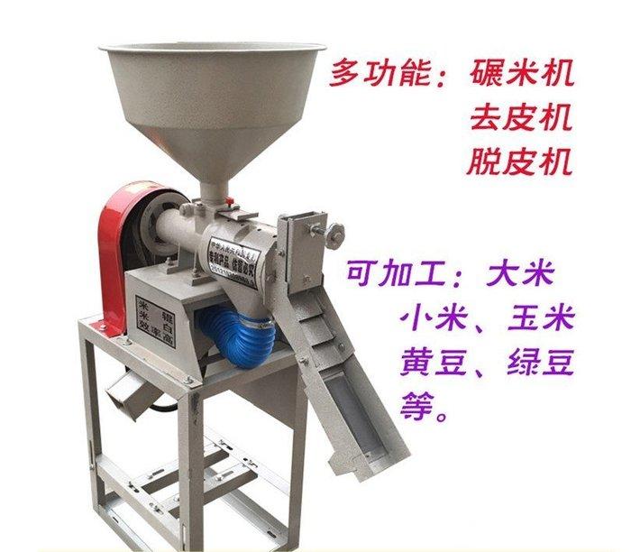 小米脫殼機大米碾米機玉米脫皮機黃豆小麥水稻脫殼機碾米機
