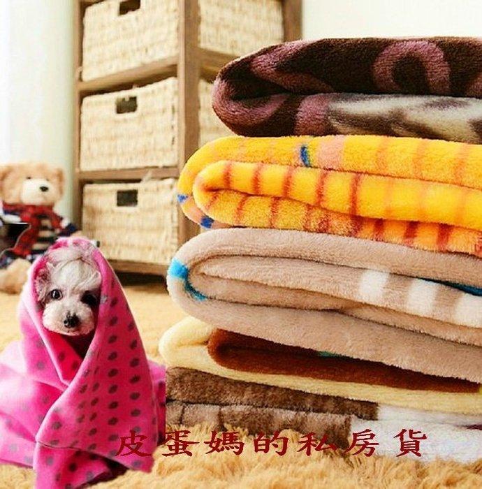 【皮蛋媽的私房貨】超值款-柔軟寵物毯-毛毯-睡墊/小毯子/小棉被.睡毯-珊瑚絨/法蘭絨
